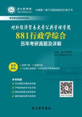 [3D电子书]圣才学习网·对外经济贸易大学公共管理学院881行政学综合历年考研真题及详解(仅适用PC阅读)