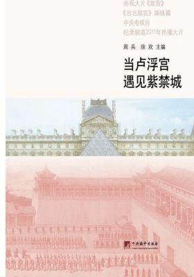 当卢浮宫遇见紫禁城