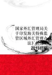 国家外汇管理局关于印发《海关特殊监管区域外汇管理办法》的通知(2013修订)