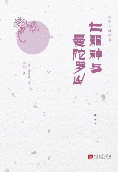 陈舜臣随笔集:七福神与曼陀罗山