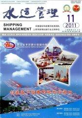 水运管理 月刊 2011年11期(电子杂志)(仅适用PC阅读)