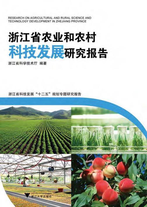 浙江省农业和农村科技发展研究报告