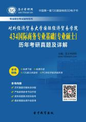 [3D电子书]圣才学习网·对外经济贸易大学国际经济贸易学院434国际商务专业基础[专业硕士]历年考研真题及详解(仅适用PC阅读)