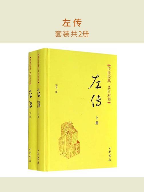 左传(套装共2册)