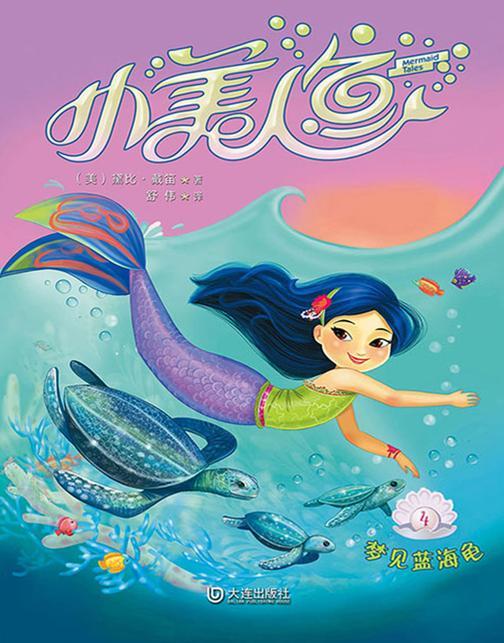 小美人鱼4:梦见蓝海龟