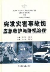 突发灾害事故伤应急救护与阶梯治疗(仅适用PC阅读)