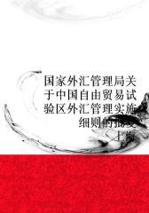 国家外汇管理局关于中国(上海)自由贸易试验区外汇管理实施细则的批复