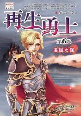 再生勇士06·建国之途