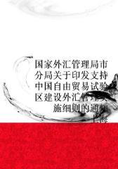 国家外汇管理局上海市分局关于印发支持中国(上海)自由贸易试验区建设外汇管理实施细则的通知