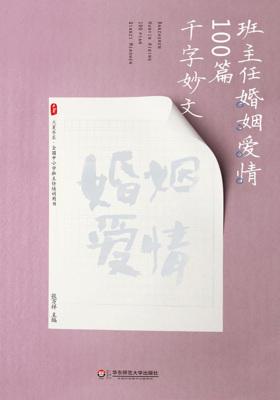 班主任婚姻爱情100篇千字妙文(大夏书系)