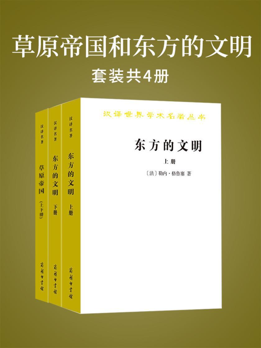 草原帝国和东方的文明(套装共4册)