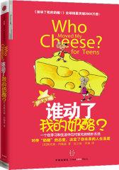 谁动了我的奶酪?(青少年版)(试读本)