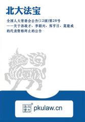 全国人大常委会公告(12届)第28号――关于孙政才、李朝兴、郑亨日、莫建成的代表资格终止的公告