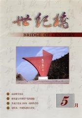世纪桥·纪实版 月刊 2011年05期(电子杂志)(仅适用PC阅读)