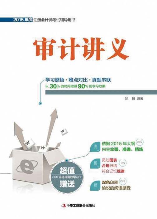 审计讲义(2015年度注册会计师考试辅导用书)