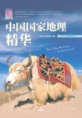 中国国家地理精华