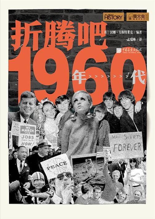萤火虫丛书系列:折腾吧,1960年代