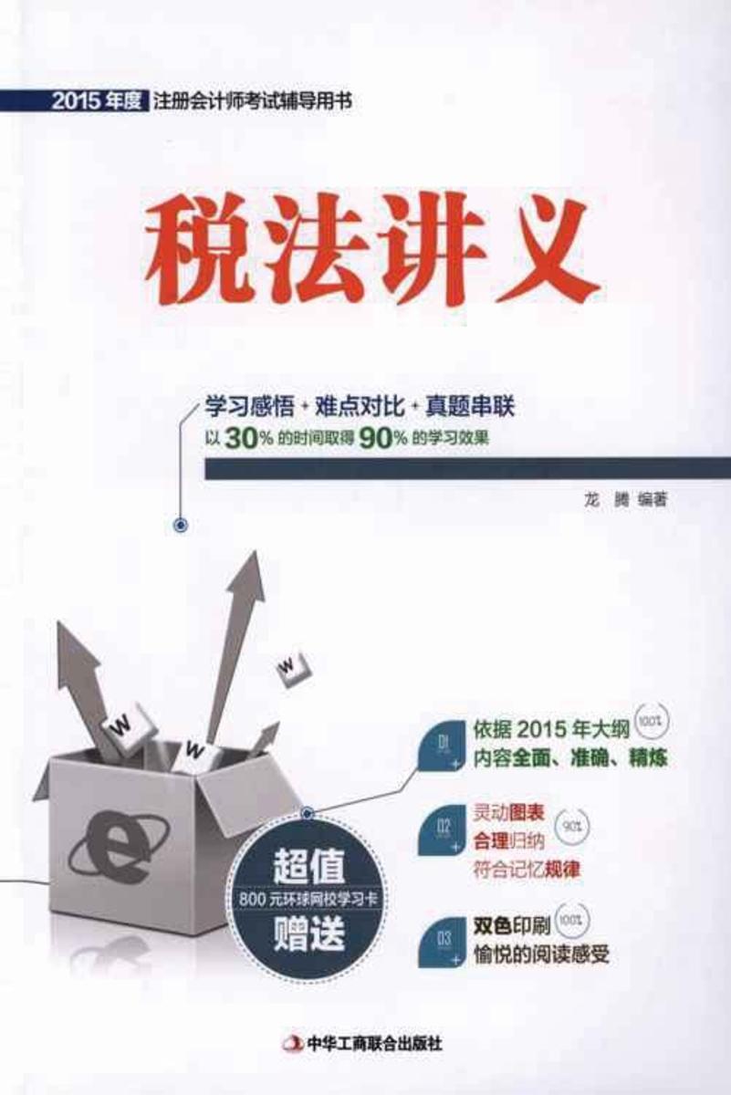税法讲义(2015年度注册会计师考试辅导用书)