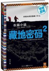藏地密码2(户外爱好者的圣经)(试读本)