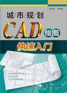 城市规划CAD绘图快速入门