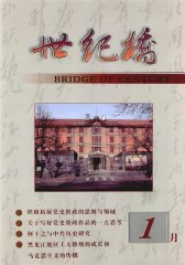 世纪桥·纪实版 月刊 2011年01期(电子杂志)(仅适用PC阅读)