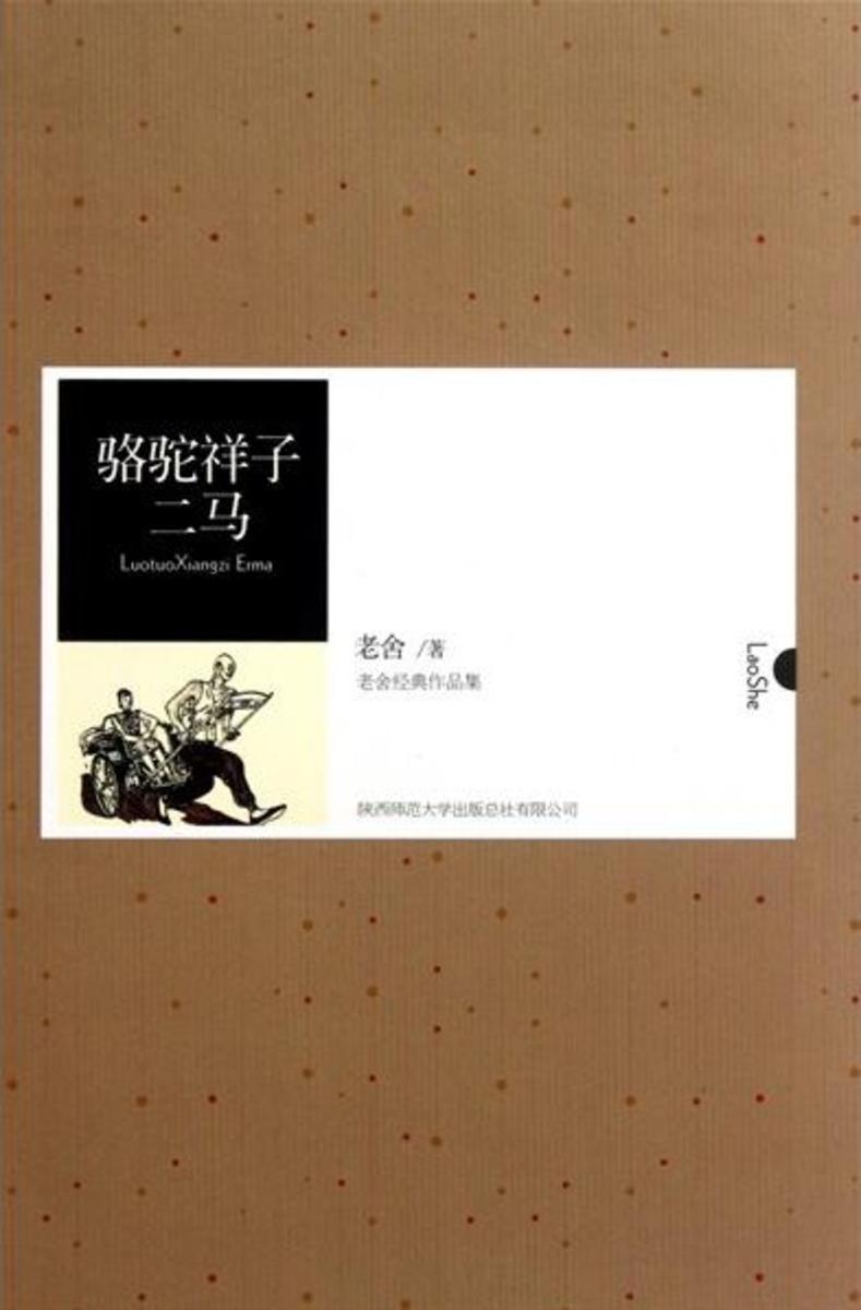 骆驼祥子·二马(中外文学名著典藏系列)