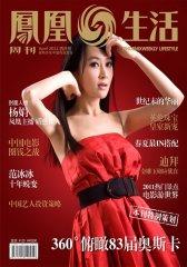 凤凰生活 月刊 2011年04期(电子杂志)(仅适用PC阅读)