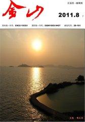 金山·下半月 月刊 2011年08期(电子杂志)(仅适用PC阅读)