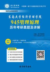 [3D电子书]圣才学习网·东南大学经济管理学院945管理原理历年考研真题及详解(仅适用PC阅读)