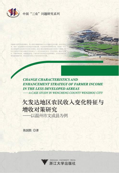 欠发达地区农民收入变化特征与增收对策研究——以温州市文成县为例