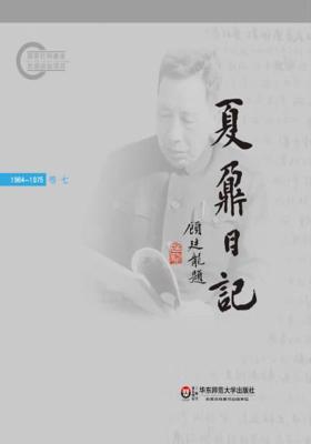 夏鼐日记(卷七)