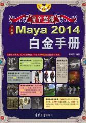 完全掌握——中文版Maya 2014白金手册(试读本)(仅适用PC阅读)
