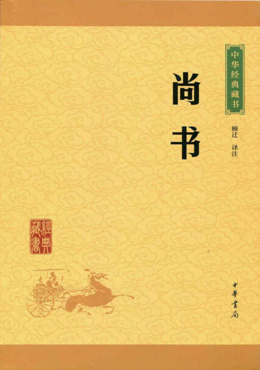 尚书:中华经典藏书(升级版)