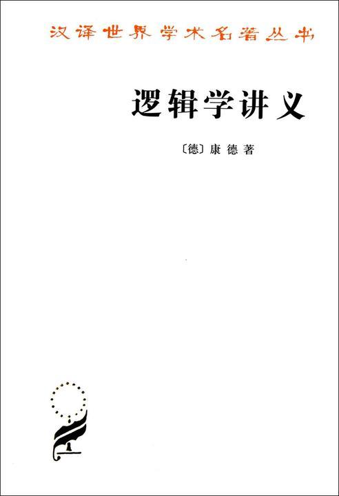 逻辑学讲义(汉译名著本)