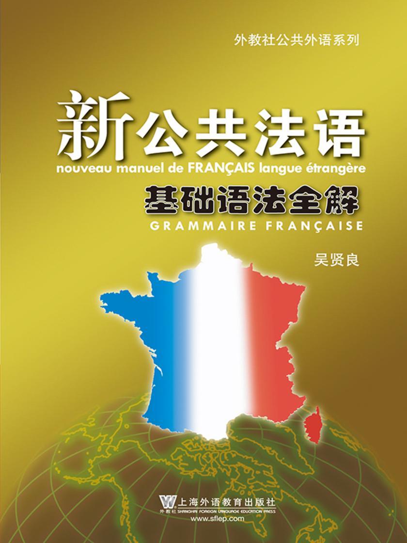 新公共法语 基础语法全解