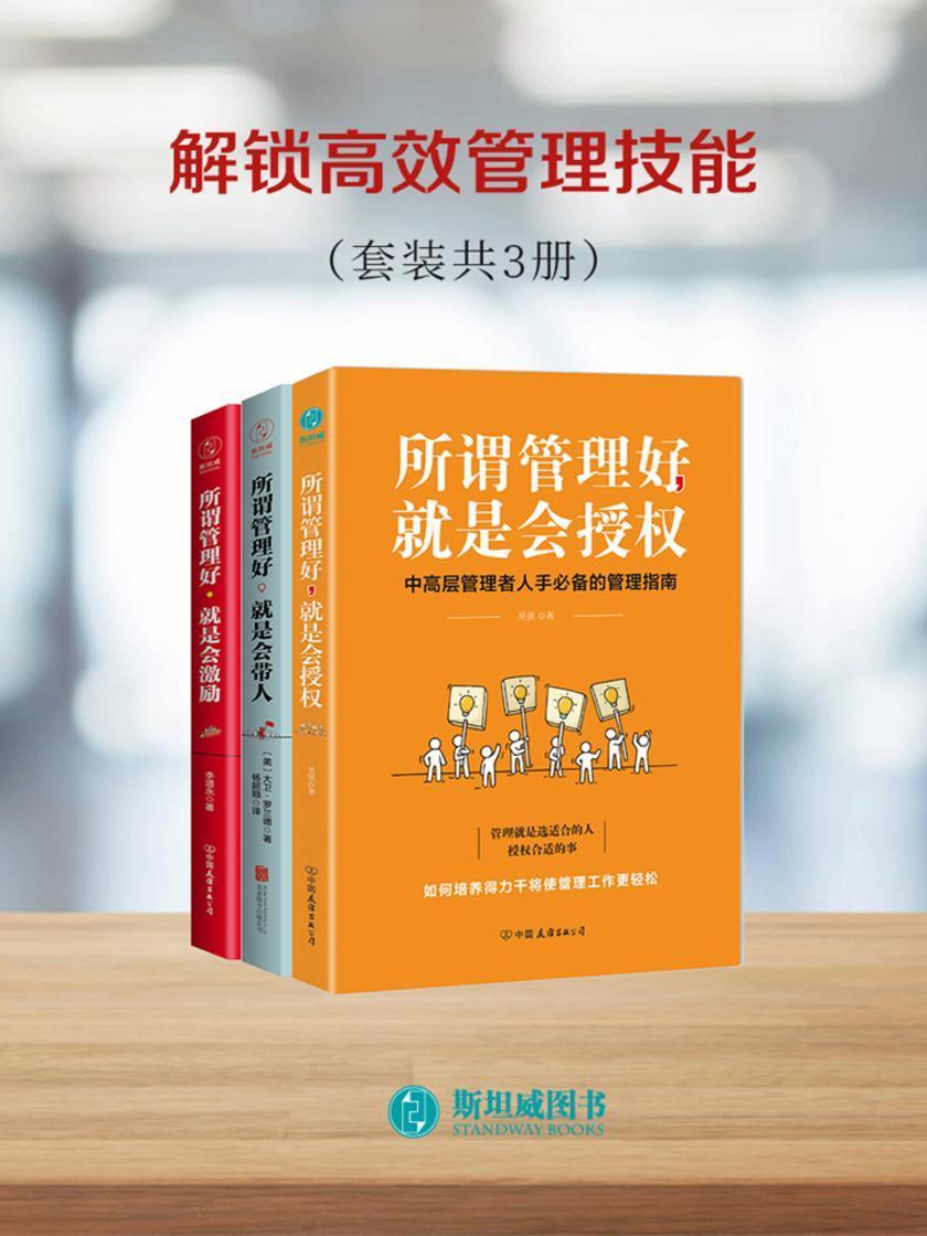 解锁高效管理新技能(套装共3册)