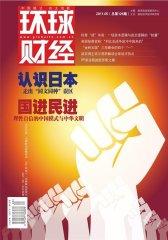 环球财经 月刊 2011年05期(电子杂志)(仅适用PC阅读)