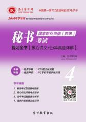 [3D电子书]圣才学习网·2014年下半年秘书国家职业资格(四级)考试复习全书【核心讲义+历年真题详解】(仅适用PC阅读)