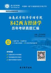 [3D电子书]圣才学习网·西南大学经济管理学院842西方经济学历年考研真题汇编(仅适用PC阅读)