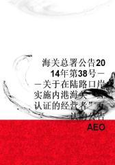 """海关总署公告2014年第38号――关于在陆路口岸实施内港海关""""经认证的经营者(AEO)""""互认的公告"""