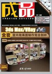 成品——3ds Max/VRay全套室内效果图制作完全剖析(试读本)(仅适用PC阅读)