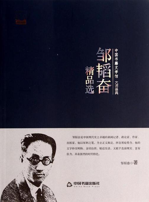 邹韬奋精品选