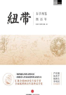 纽带 : 东学西鉴四百年