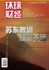 环球财经 月刊 2011年03期(电子杂志)(仅适用PC阅读)