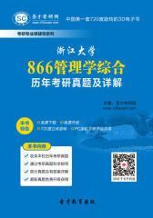 [3D电子书]圣才学习网·浙江大学866管理学综合历年考研真题及详解(仅适用PC阅读)