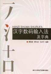 汉字数码输入法及字典(仅适用PC阅读)