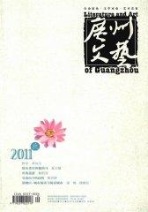 广州文艺 月刊 2011年09期(电子杂志)(仅适用PC阅读)