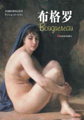 环球美术家视点系列:布格罗