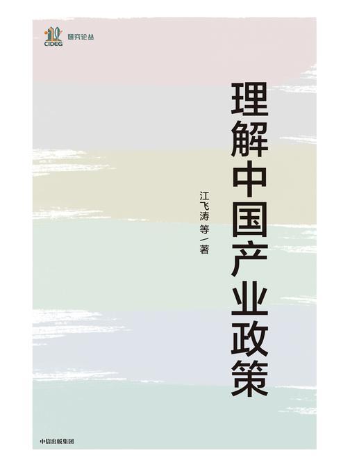 理解中国产业政策