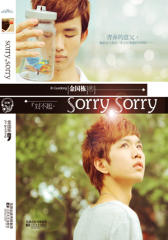 Sorry Sorry(试读本)